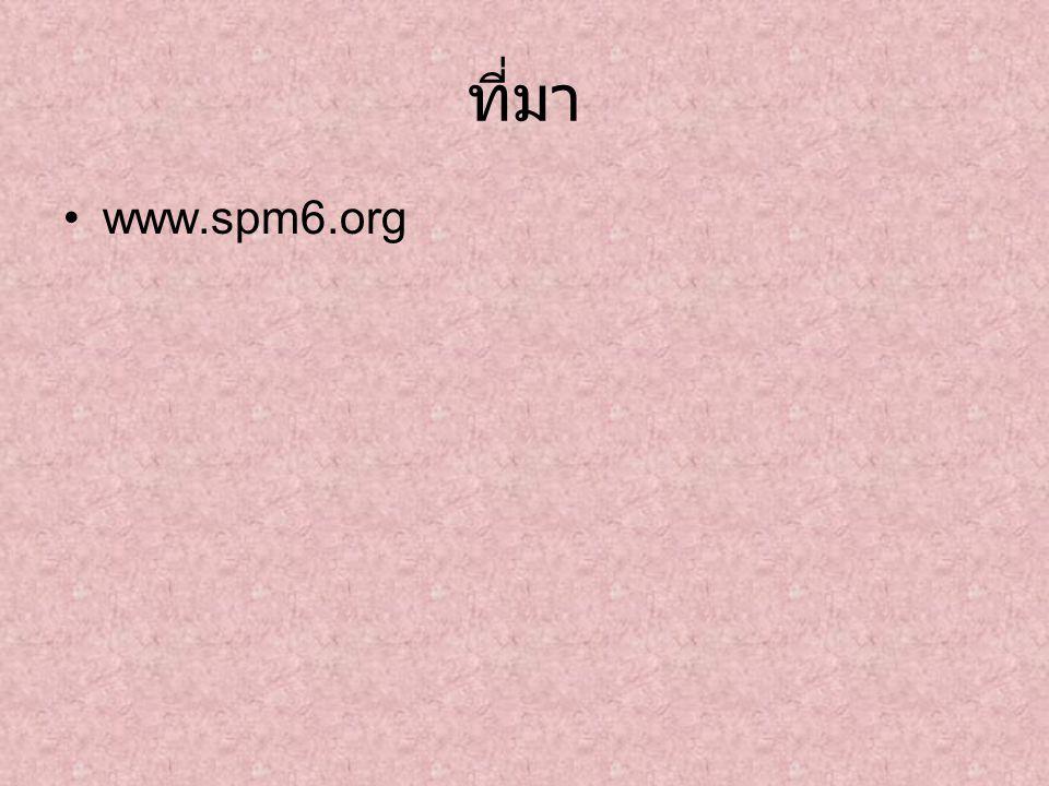ที่มา www.spm6.org