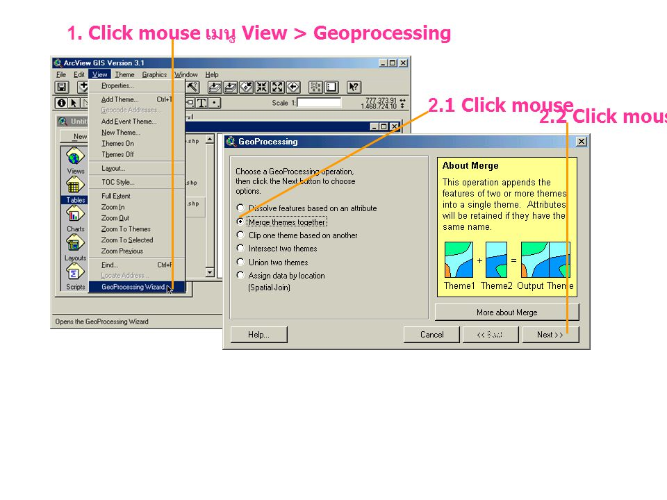 1. Click mouse เมนู View > Geoprocessing 2.1 Click mouse 2.2 Click mouse