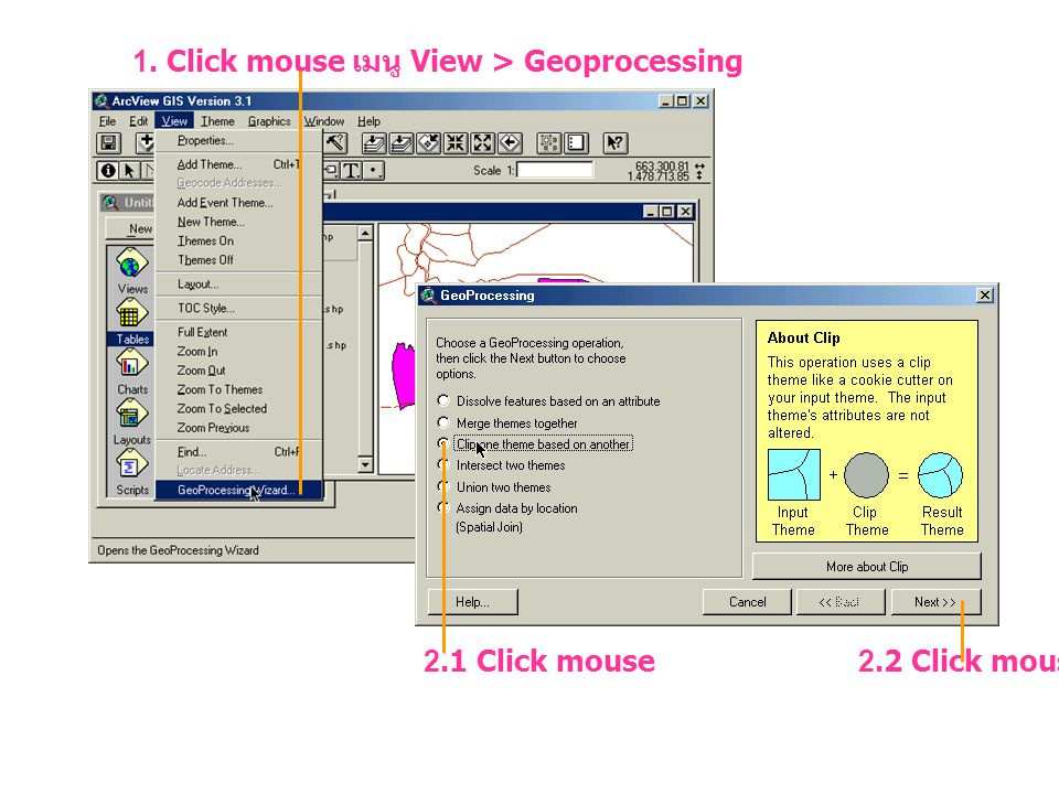 1. Click mouse เมนู View > Geoprocessing 2.1 Click mouse2.2 Click mouse