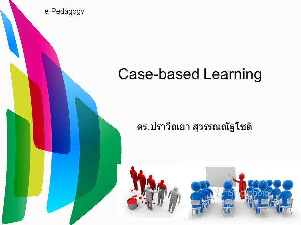 e-Pedagogy Case-based Learning ดร. ปราวีณยา สุวรรณณัฐโชติ 1