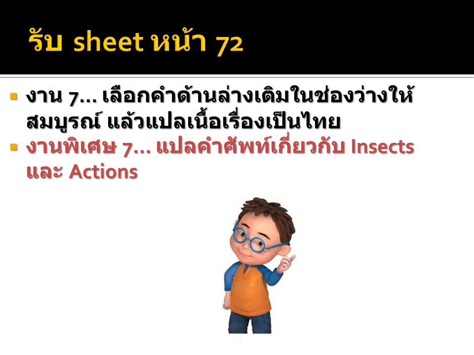  งาน 7… เลือกคำด้านล่างเติมในช่องว่างให้ สมบูรณ์ แล้วแปลเนื้อเรื่องเป็นไทย  งานพิเศษ 7… แปลคำศัพท์เกี่ยวกับ Insects และ Actions