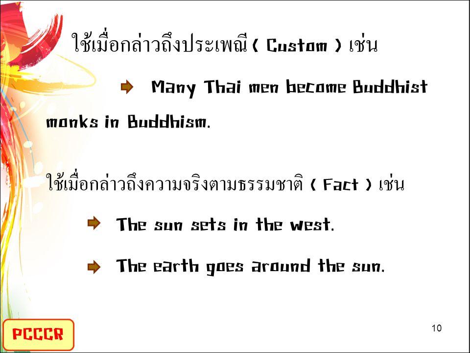 ใช้เมื่อกล่าวถึงประเพณี ( Custom ) เช่น Many Thai men become Buddhist monks in Buddhism.