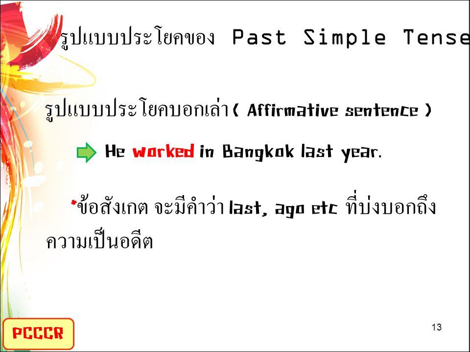 รูปแบบประโยคของ Past Simple Tense PCCCR รูปแบบประโยคบอกเล่า ( Affirmative sentence ) He worked in Bangkok last year.