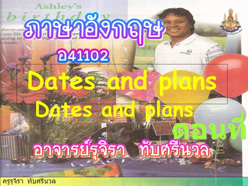 ครูรุจิรา ทับศรีนวล Dates and plans Dates and plans Dates and plans
