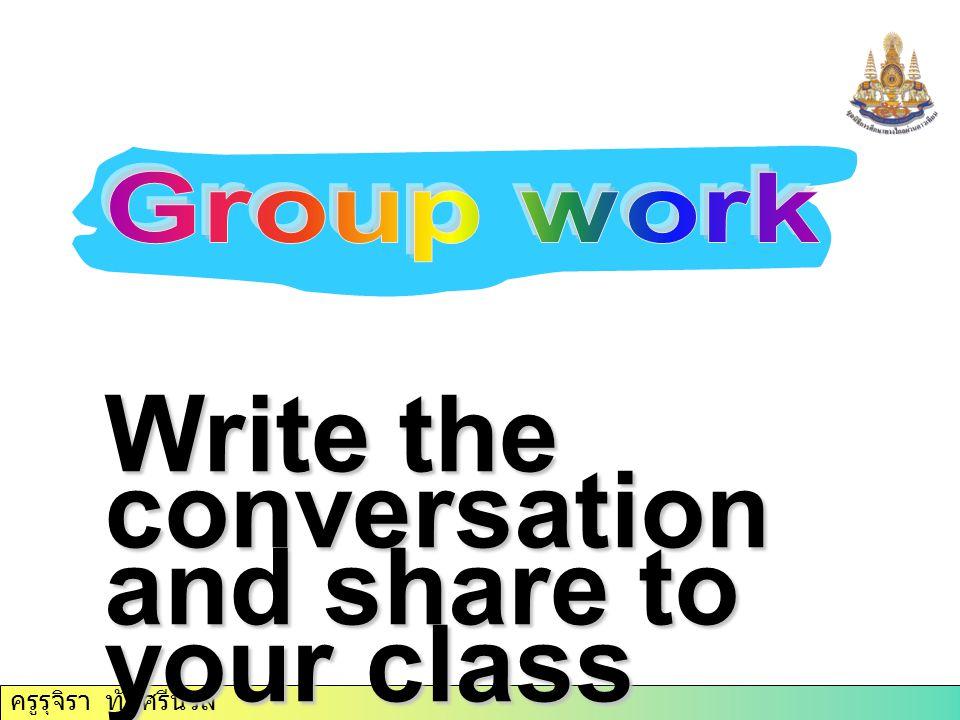 ครูรุจิรา ทับศรีนวล Write the conversation and share to your class