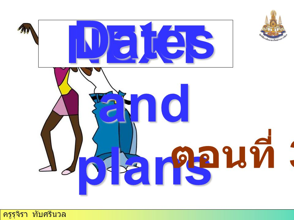 ครูรุจิรา ทับศรีนวล NEXT Dates and plans ตอนที่ 3