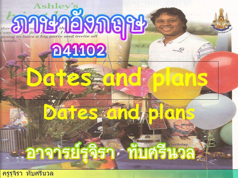 ครูรุจิรา ทับศรีนวล Dates and plans Dates and plans