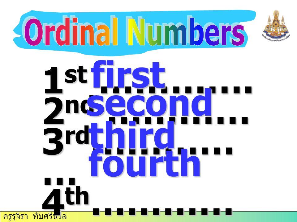 ครูรุจิรา ทับศรีนวล 1 st …………. 2 nd ………… 3 rd ………… … 4 th ………… … first second third fourth