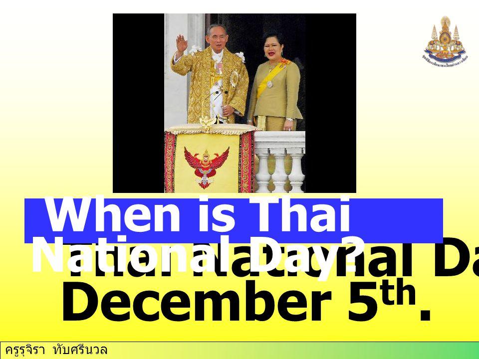 ครูรุจิรา ทับศรีนวล Thai National Day is on December 5 th. When is Thai National Day?
