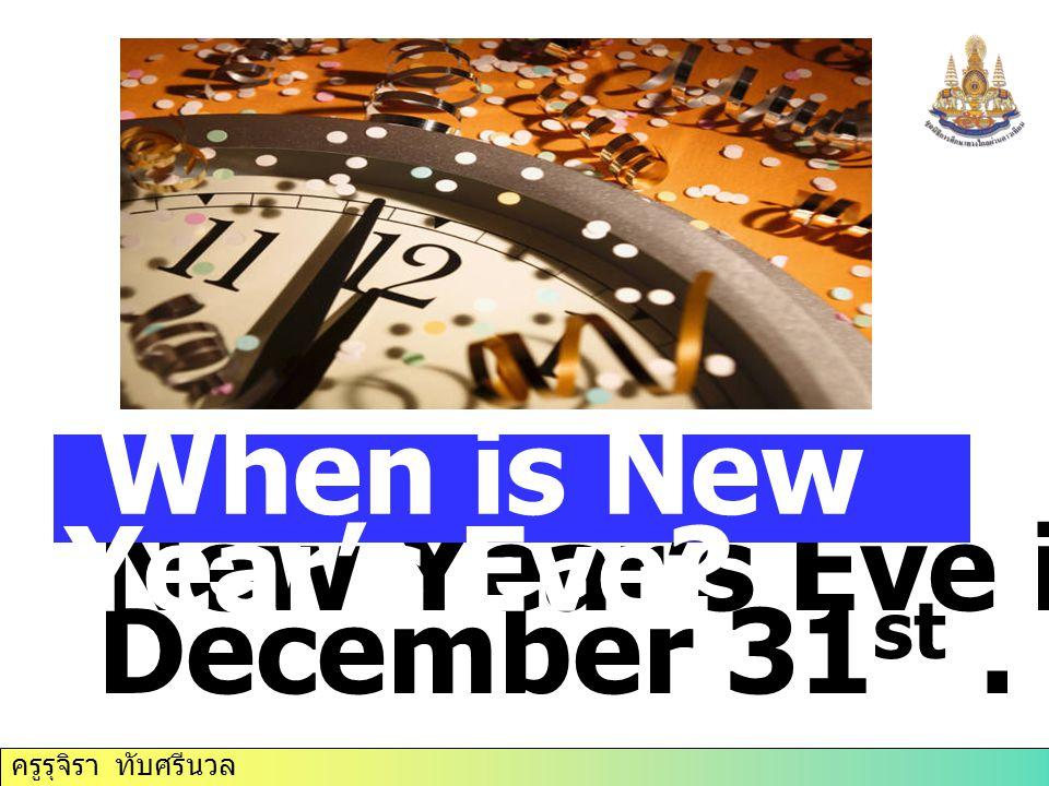 ครูรุจิรา ทับศรีนวล New Year's Eve is on December 31 st. When is New Year's Eve?