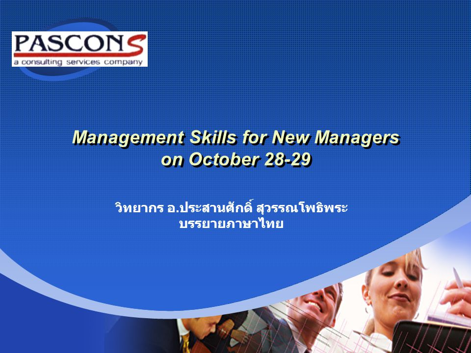 Company LOGO Management Skills for New Managers on October 28-29 วิทยากร อ.