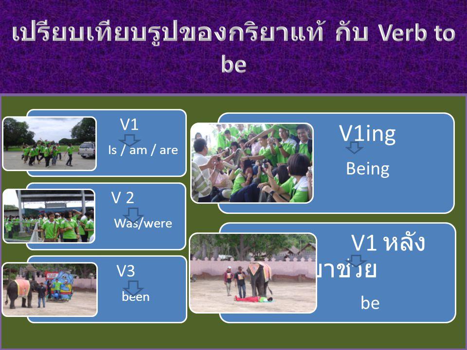 V1 Is / am / are V 2 Was/were V3 been V1ing Being V1 หลัง กริยาช่วย be