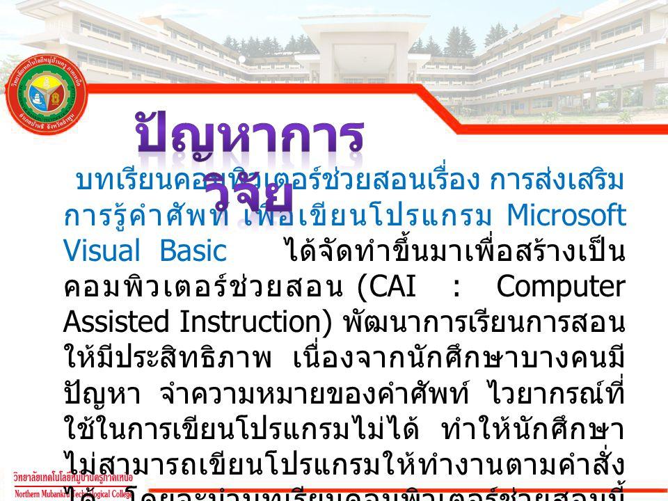 บทเรียนคอมพิวเตอร์ช่วยสอนเรื่อง การส่งเสริม การรู้คำศัพท์ เพื่อเขียนโปรแกรม Microsoft Visual Basic ได้จัดทำขึ้นมาเพื่อสร้างเป็น คอมพิวเตอร์ช่วยสอน (CA