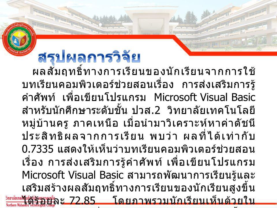 ผลสัมฤทธิ์ทางการเรียนของนักเรียนจากการใช้ บทเรียนคอมพิวเตอร์ช่วยสอนเรื่อง การส่งเสริมการรู้ คำศัพท์ เพื่อเขียนโปรแกรม Microsoft Visual Basic สำหรับนัก