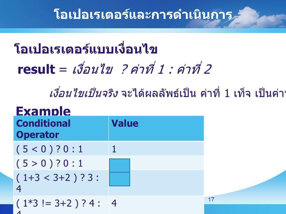 โอเปอเรเตอร์และการดำเนินการ ICT, University of Phayao17 โอเปอเรเตอร์แบบเงื่อนไข result = เงื่อนไข .