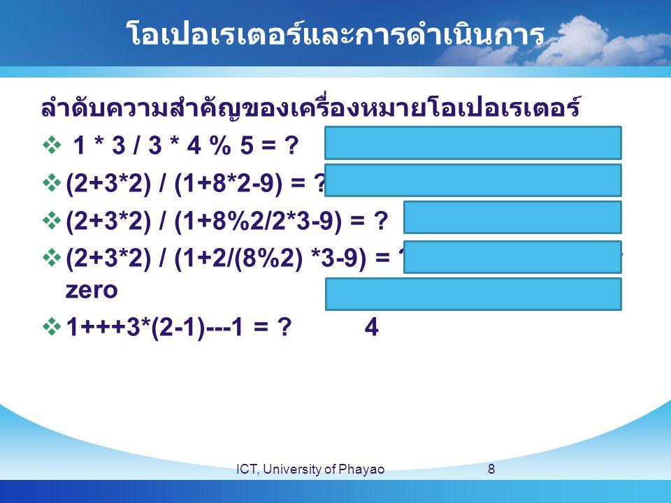 โอเปอเรเตอร์และการดำเนินการ ลำดับความสำคัญของเครื่องหมายโอเปอเรเตอร์  1 * 3 / 3 * 4 % 5 = .