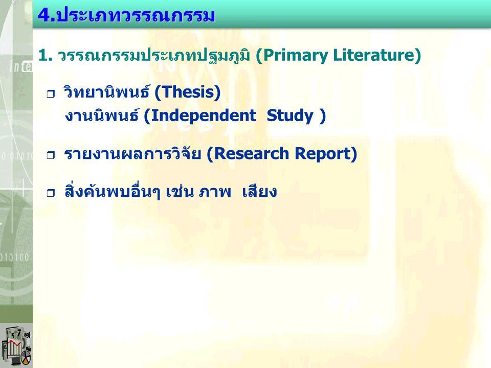 r บทความทาง วิชาการ (Articles) 1. วรรณกรรมประเภทปฐมภูมิ (Primary Literature) r รายงานผลการวิจัย (Research Report) r วิทยานิพนธ์ (Thesis) งานนิพนธ์ (In