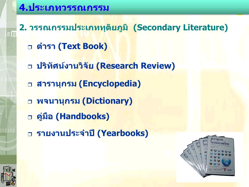 r บทความทาง วิชาการ (Articles) 5 2. วรรณกรรมประเภททุติยภูมิ (Secondary Literature) r ตำรา (Text Book) r พจนานุกรม (Dictionary) r สารานุกรม (Encycloped