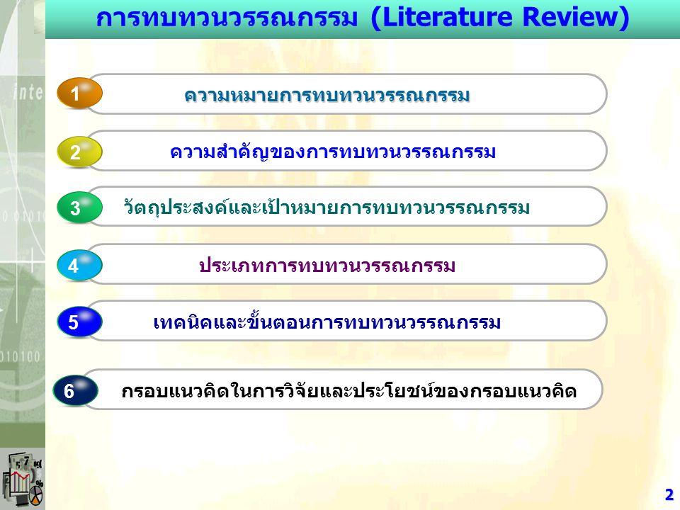 2 ความหมายการทบทวนวรรณกรรม 1 ความสำคัญของการทบทวนวรรณกรรม 2 วัตถุประสงค์และเป้าหมายการทบทวนวรรณกรรม 3 3 การทบทวนวรรณกรรม (Literature Review) ประเภทการ