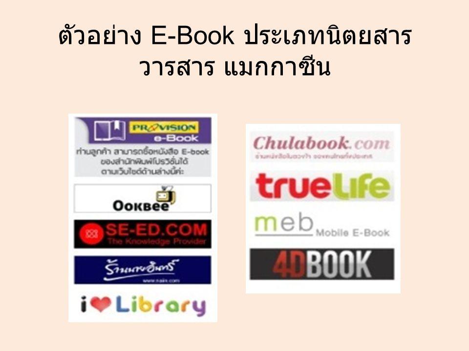 ตัวอย่าง E-Book ประเภทนิตยสาร วารสาร แมกกาซีน