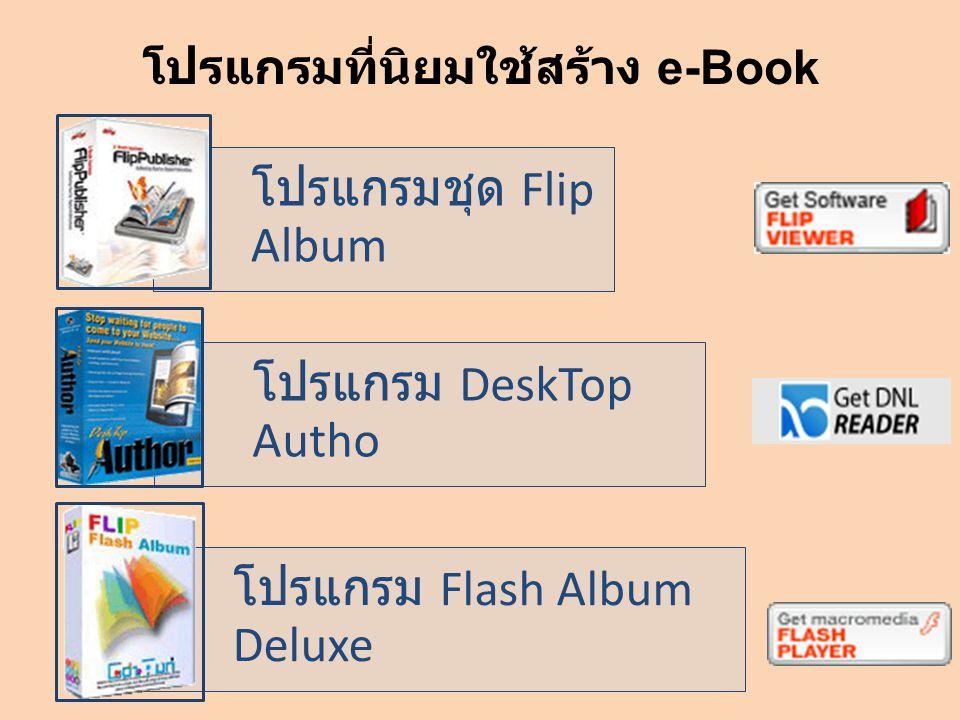 โปรแกรมที่นิยมใช้สร้าง e-Book โปรแกรมชุด Flip Album โปรแกรม DeskTop Autho โปรแกรม Flash Album Deluxe