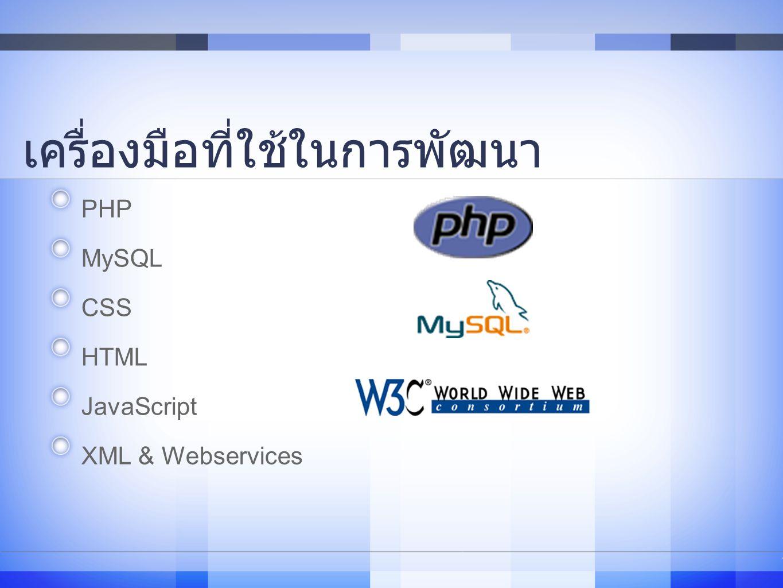 เครื่องมือที่ใช้ในการพัฒนา PHP MySQL CSS HTML JavaScript XML & Webservices 14