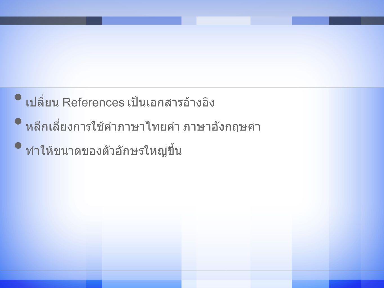 เปลี่ยน References เป็นเอกสารอ้างอิง หลีกเลี่ยงการใช้คำภาษาไทยคำ ภาษาอังกฤษคำ ทำให้ขนาดของตัวอักษรใหญ่ขึ้น