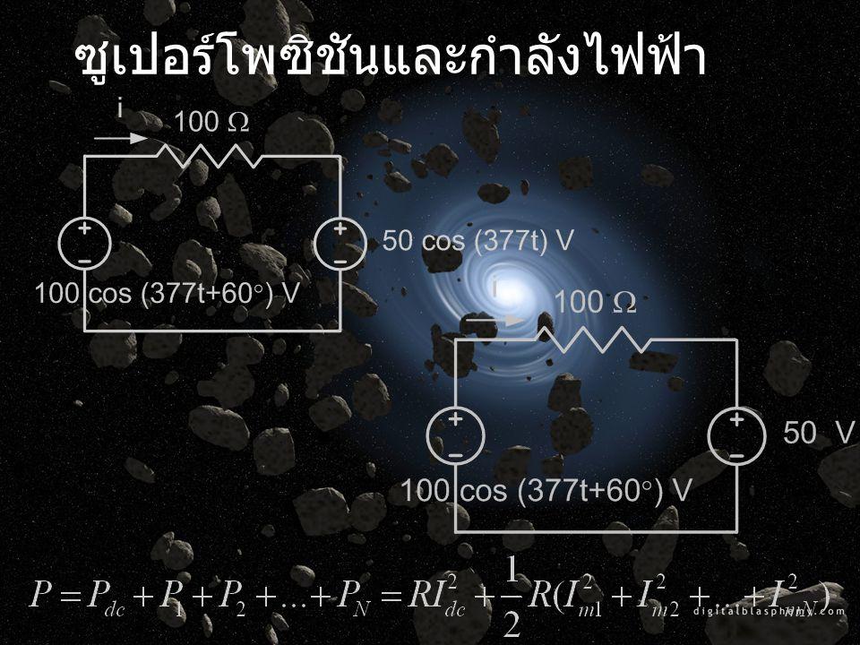 RMS Values (Root Mean Square) (Effective Values) ค่า rms ของกระแส (หรือแรงดัน) ราย คาบ คือ ค่าคงที่ซึ่งเท่ากับค่ากระแส (หรือ แรงดัน) dc ซึ่งสามารถจ่ายกำลังไฟฟ้า เฉลี่ยให้กับตัวต้านทานได้เท่ากัน