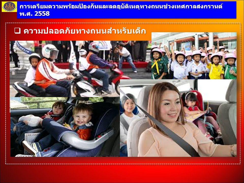  ความปลอดภัยทางถนนสำหรับเด็ก การเตรียมความพร้อมป้องกันและลดอุบัติเหตุทางถนนช่วงเทศกาลสงกรานต์ พ.ศ. 2558