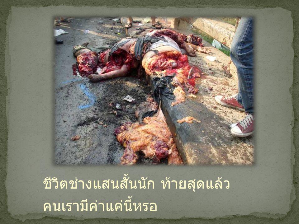 อุบัติเหตุซึ่งเกิดจาก ความประมาทคร่าชีวิตของ คนทุกคนได้