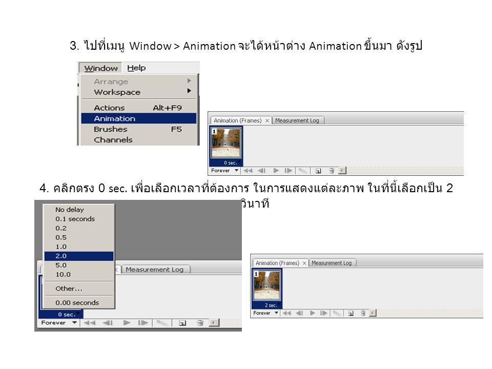 3.ไปที่เมนู Window > Animation จะได้หน้าต่าง Animation ขึ้นมา ดังรูป 4.
