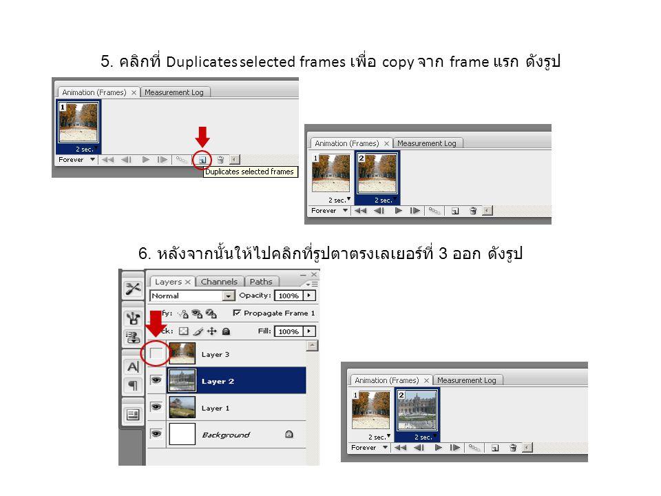 5.คลิกที่ Duplicates selected frames เพื่อ copy จาก frame แรก ดังรูป 6.