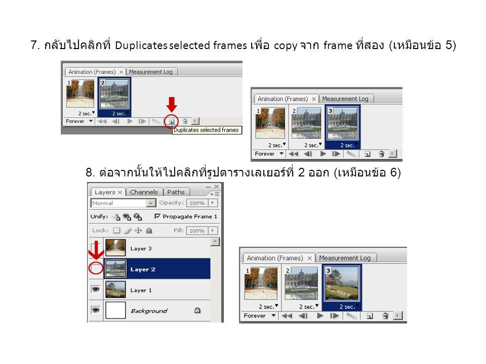 7.กลับไปคลิกที่ Duplicates selected frames เพื่อ copy จาก frame ที่สอง ( เหมือนข้อ 5) 8.