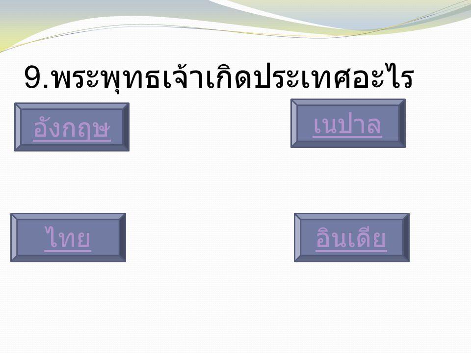 9. พระพุทธเจ้าเกิดประเทศอะไร อังกฤษ อินเดียไทย เนปาล