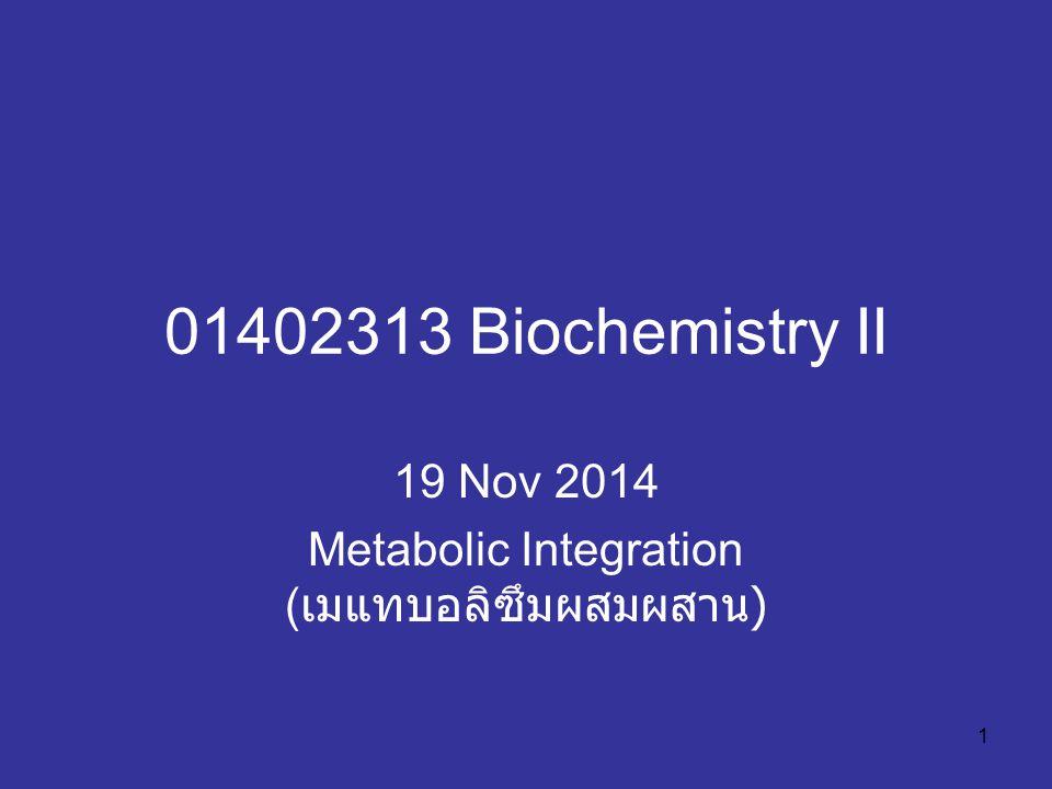 1 01402313 Biochemistry II 19 Nov 2014 Metabolic Integration ( เมแทบอลิซึมผสมผสาน )