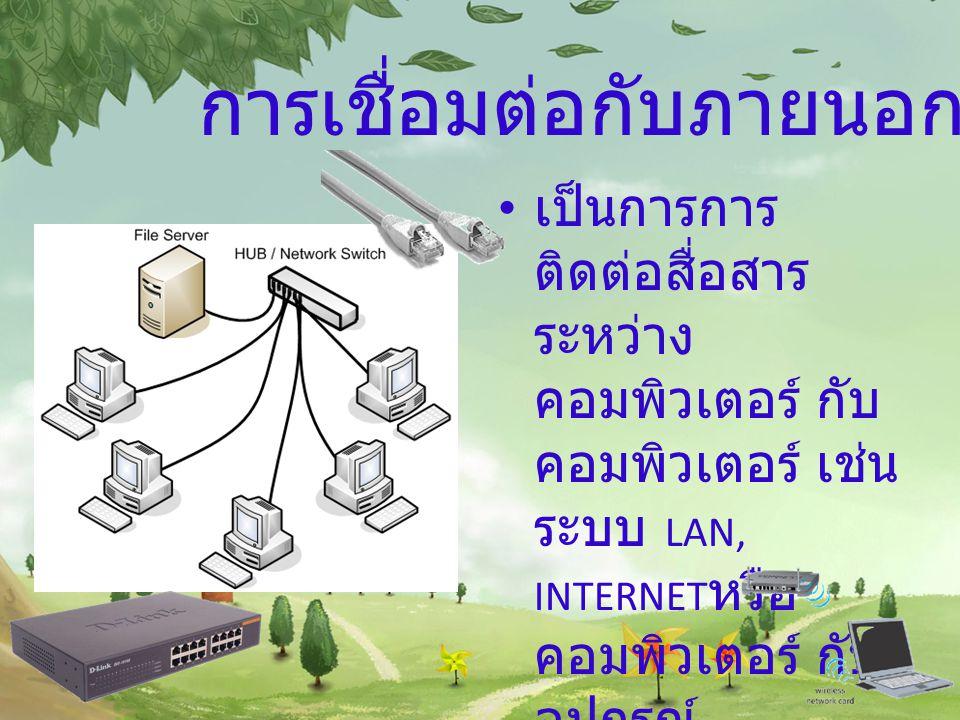 การเชื่อมต่อภายในเครื่อง คอมพิวเตอร์ เป็นการ เชื่อมต่อภายใน ของ คอมพิวเตอร์ ปกติจะเชื่อมต่อ กันผ่าน BUS ซึ่ง แสดงอยู่ใน รูปแบบของ แผงวงจร เช่น Motherb