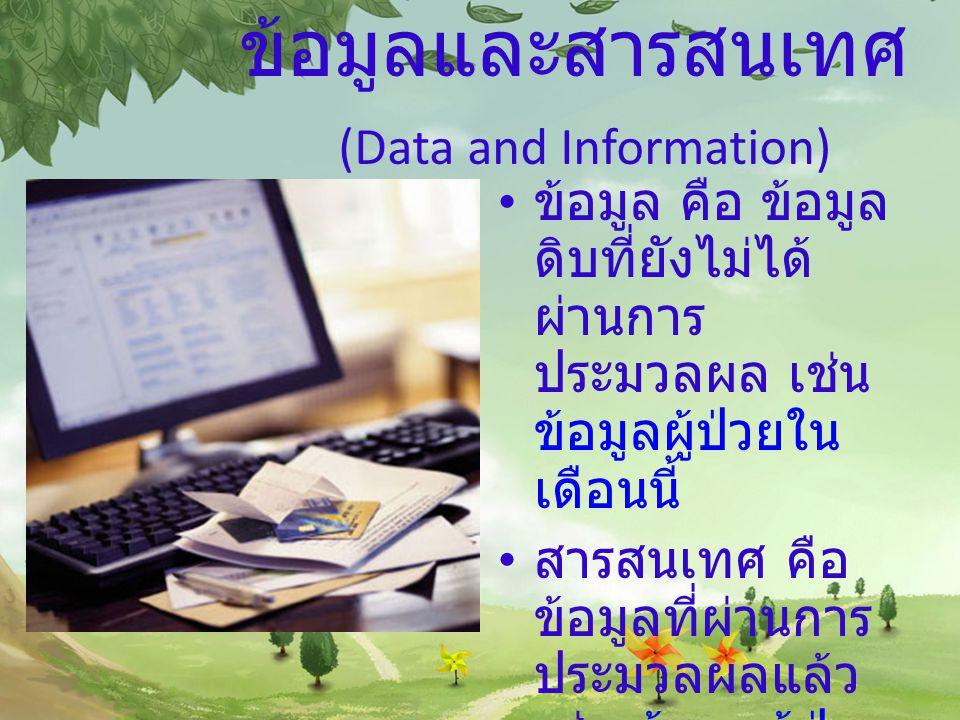 ระบบสื่อสาร ระบบสื่อสารมี 2 ชนิดคือ – ข้อมูลและสารสนเทศ (Data and Information) – การติดต่อสื่อสาร (Communication)