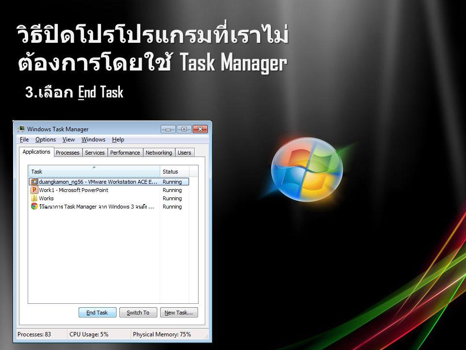 วิธีปิดโปรโปรแกรมที่เราไม่ ต้องการโดยใช้ Task Manager 3. เลือก End Task