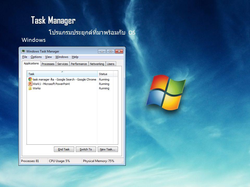 Task Manager โปรแกรมประยุกต์ที่มาพร้อมกับ OS Windows