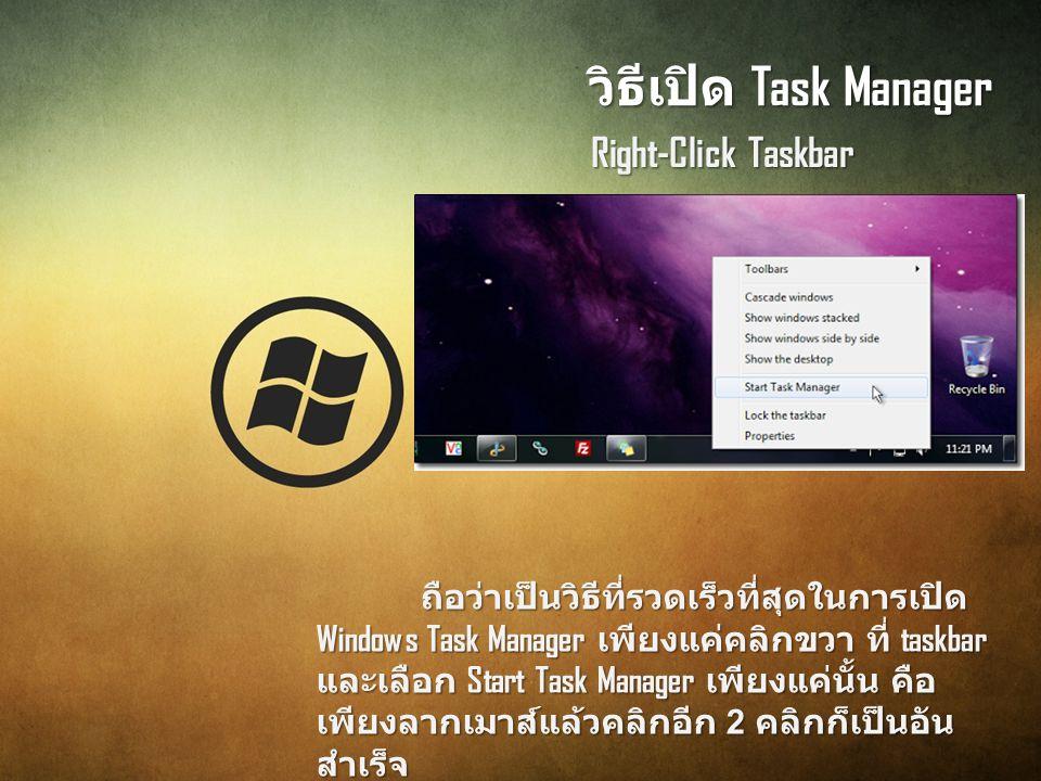 วิธีเปิด Task Manager Right-Click Taskbar ถือว่าเป็นวิธีที่รวดเร็วที่สุดในการเปิด Windows Task Manager เพียงแค่คลิกขวา ที่ taskbar และเลือก Start Task Manager เพียงแค่นั้น คือ เพียงลากเมาส์แล้วคลิกอีก 2 คลิกก็เป็นอัน สำเร็จ ถือว่าเป็นวิธีที่รวดเร็วที่สุดในการเปิด Windows Task Manager เพียงแค่คลิกขวา ที่ taskbar และเลือก Start Task Manager เพียงแค่นั้น คือ เพียงลากเมาส์แล้วคลิกอีก 2 คลิกก็เป็นอัน สำเร็จ