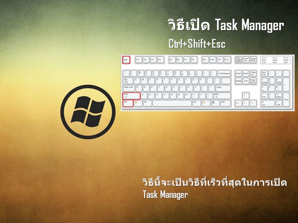 วิธีเปิด Task Manager Ctrl+Shift+Esc วิธีนี้จะเป็นวิธีที่เร็วที่สุดในการเปิด Task Manager
