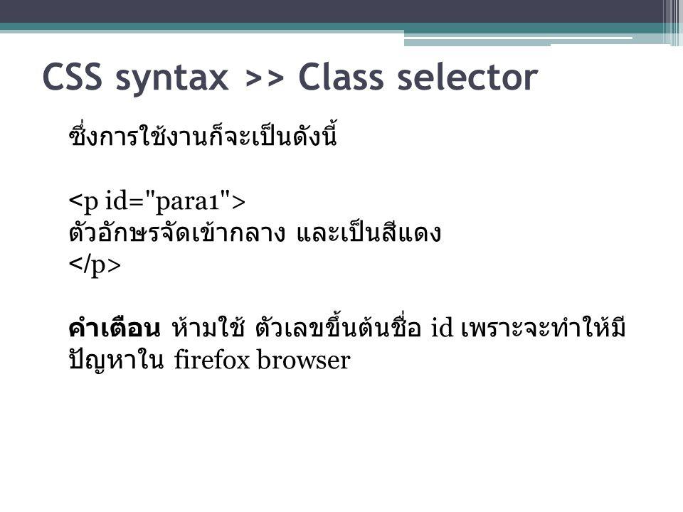 CSS syntax >> Class selector ซึ่งการใช้งานก็จะเป็นดังนี้ ตัวอักษรจัดเข้ากลาง และเป็นสีแดง คำเตือน ห้ามใช้ ตัวเลขขึ้นต้นชื่อ id เพราะจะทำให้มี ปัญหาใน firefox browser