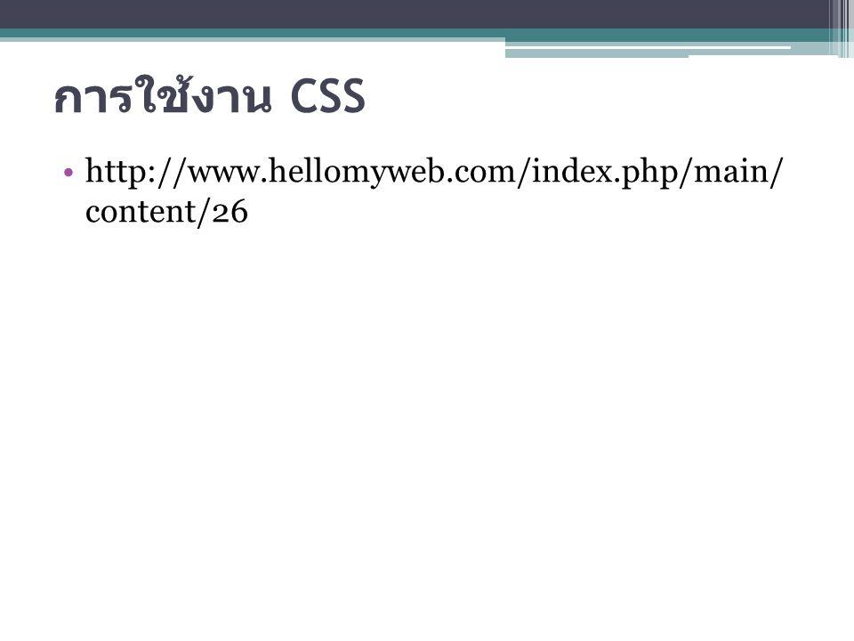 การใช้งาน CSS http://www.hellomyweb.com/index.php/main/ content/26
