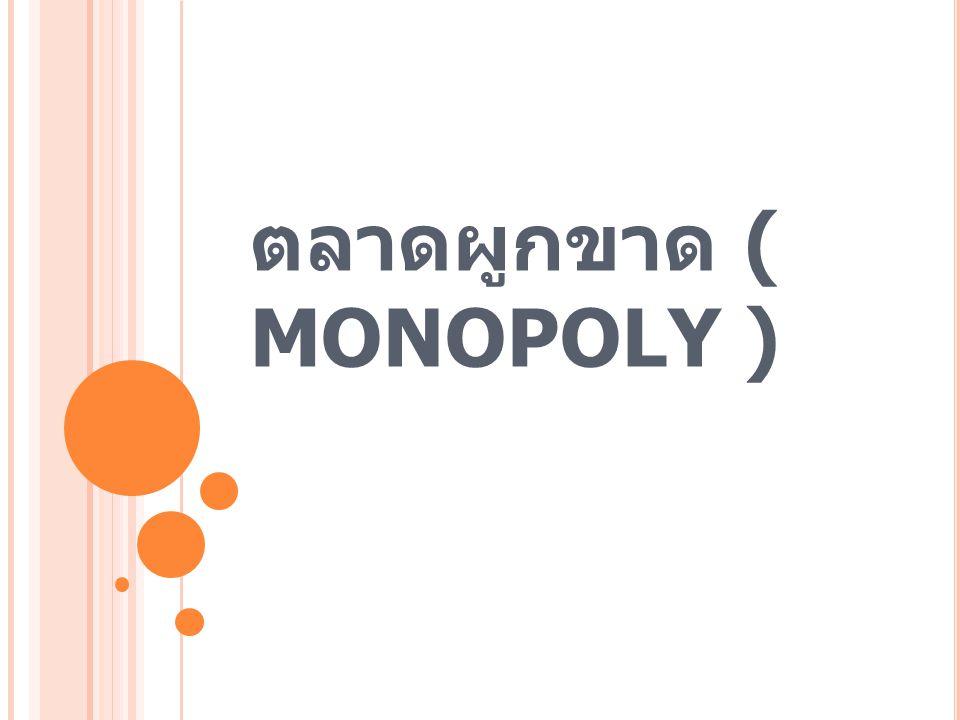 ตลาดผูกขาด ( MONOPOLY )