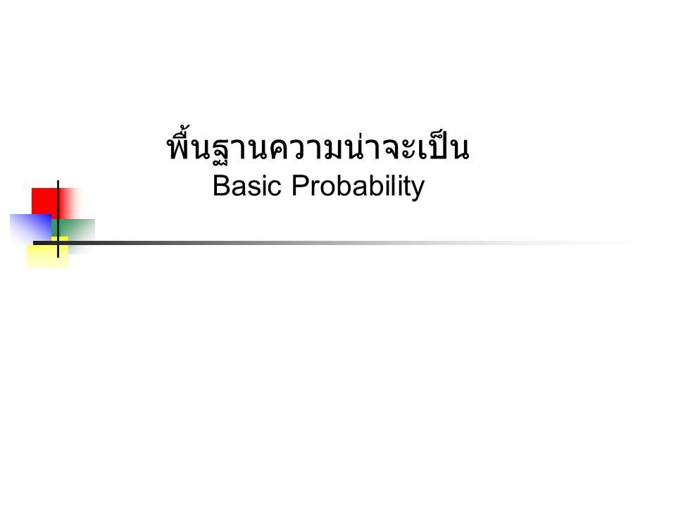 พื้นฐานความน่าจะเป็น Basic Probability