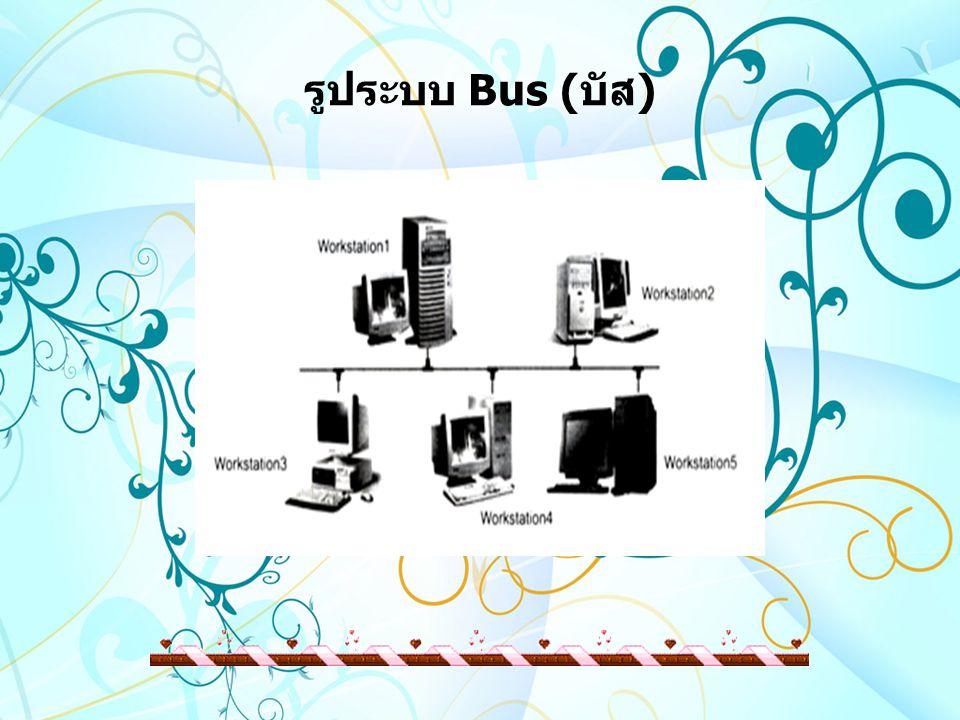 รูประบบ Bus ( บัส )