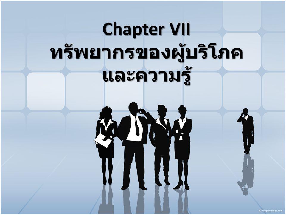 Chapter VII ทรัพยากรของผู้บริโภค และความรู้