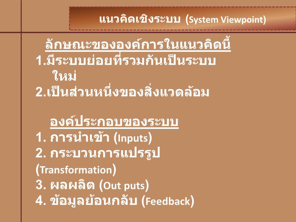 แนวคิดเชิงระบบ ( System Viewpoint) ลักษณะขององค์การในแนวคิดนี้ 1.