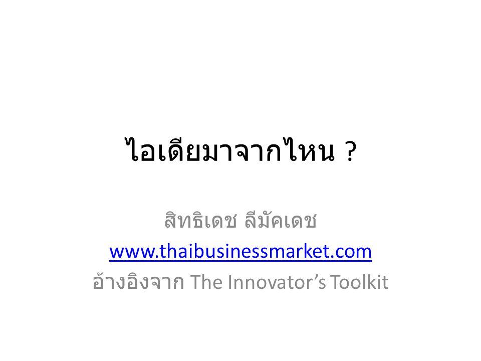 ไอเดียมาจากไหน ? สิทธิเดช ลีมัคเดช www.thaibusinessmarket.com อ้างอิงจาก The Innovator's Toolkit