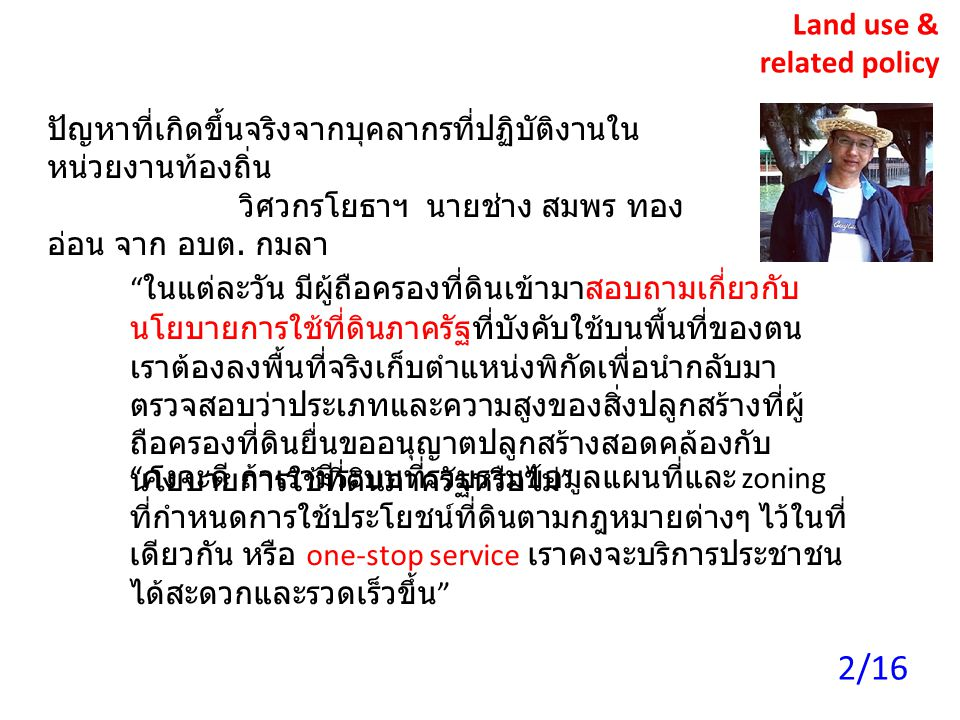 Local community Government Business sector Conservation Transparency 13/16